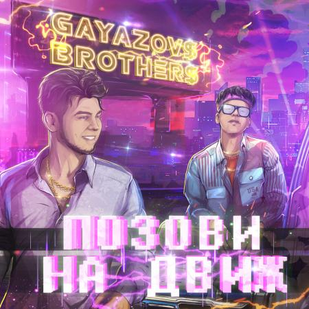 GAYAZOV$ BROTHER$ Позови На Движ prod. by Abeaturient & Nuer