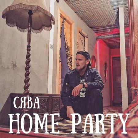 СЯВА Home Party