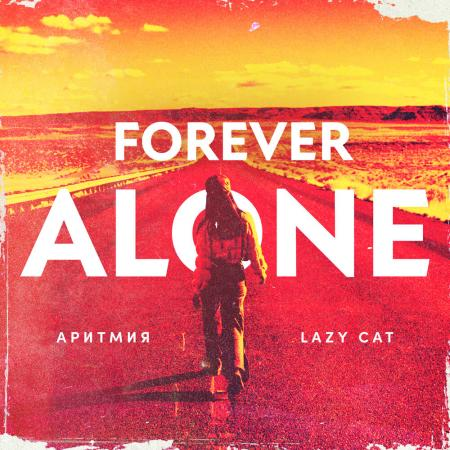 АРИТМИЯ feat. Lazy Cat Forever Alone