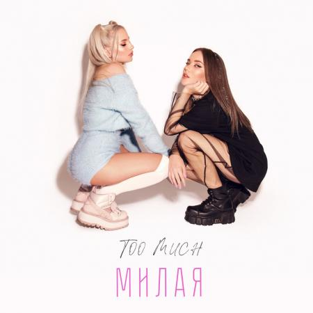 too much милая