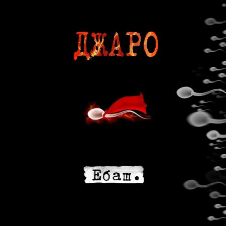Джаро - ЕБАШ