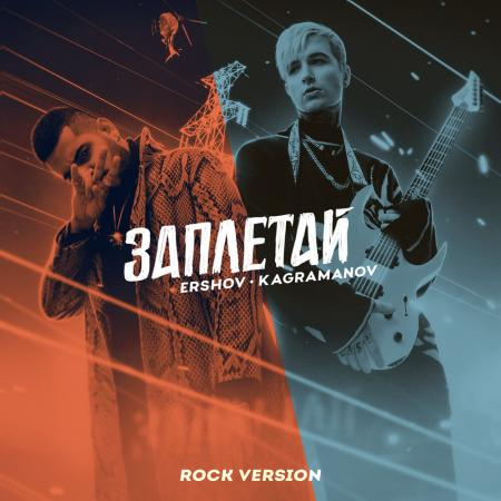 ERSHOV - Kagramanov - Заплетай (Rock Version)