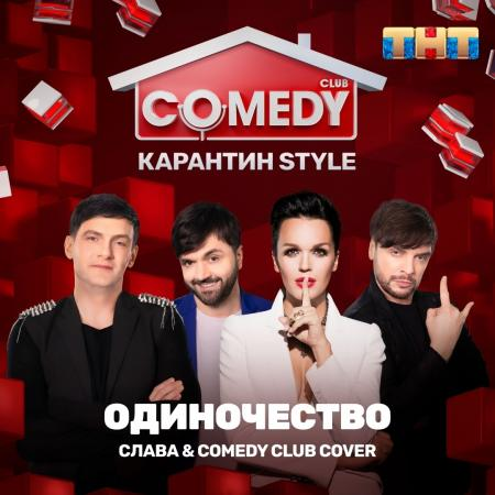 Слава - , Comedy Club Cover - Одиночество