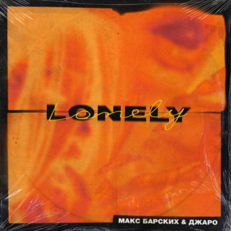Макс Барских - , Джаро - Lonely