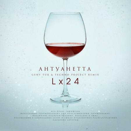 Lx24 - Антуанетта (Dj Geny Tur & Technoproject remix)